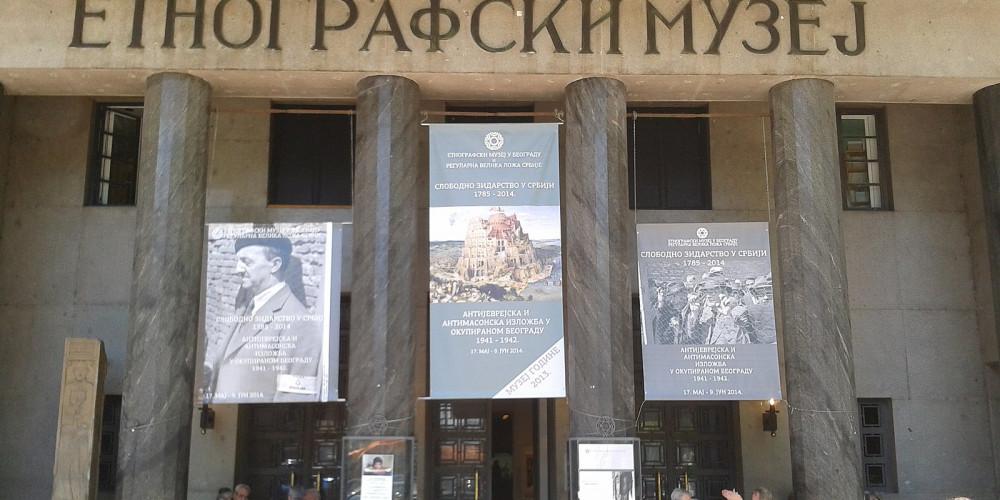 Belgrade: Jewish Historical Museum, Белград, Запад (Новый Пазар, Крагуевац, Чачак, Кралево, Ужице), Сербия