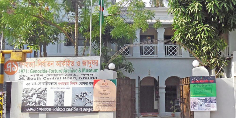 Кхулна: Музей геноцида и пыток 1971 года, Барисал, Кхулна (Джессор, Сундарбанс), Бангладеш