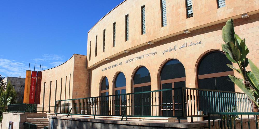 Jerusalem: L.A. Mayer Institute for Islamic Art, Центральный (Тель-Авив, Западный Иерусалим, Рамла, Нетания), Израиль