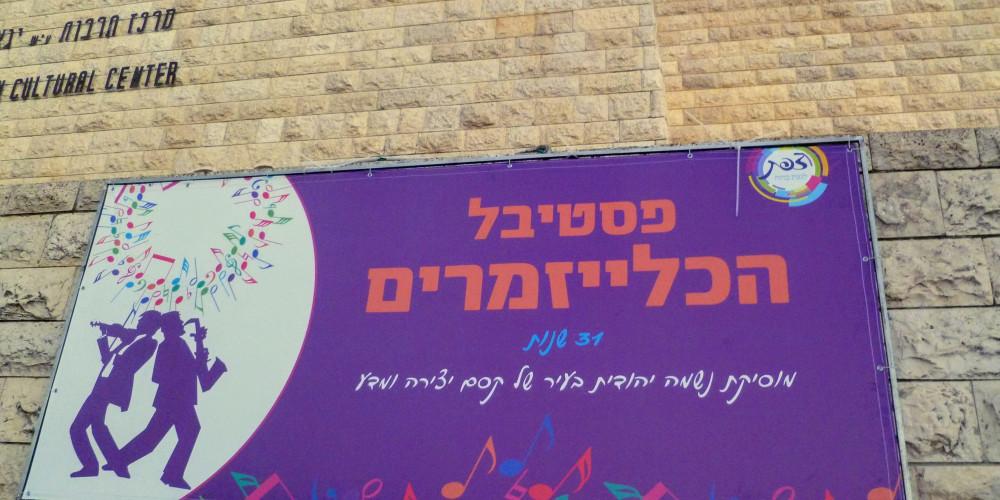 Международный фестиваль Клезмер, Центральный (Тель-Авив, Западный Иерусалим, Рамла, Нетания), Израиль